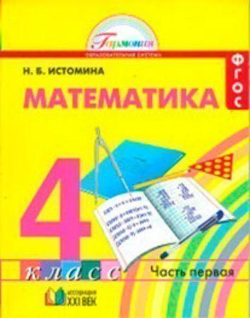 Купить Математика. 4 класс. Учебник в 2-х частях.ФГОС в Москве по недорогой цене