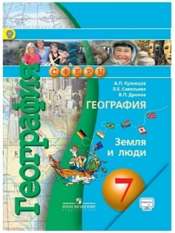Купить География. Земля и люди. 7 класс. Учебник в Москве по недорогой цене