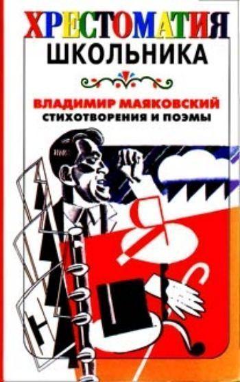 Купить Стихотворения и поэмы. Хрестоматия школьника. в Москве по недорогой цене