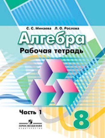 Купить Алгебра. 8 класс. Рабочая тетрадь в 2-х частях к учебнику Г.В. Дорофеева в Москве по недорогой цене