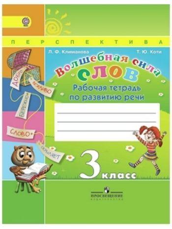 Купить Литературное чтение. Волшебная сила слов. 3 класс. Рабочая тетрадь в Москве по недорогой цене