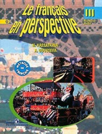 Купить Французский язык. 3 класс. Учебник в 2-х частях в Москве по недорогой цене