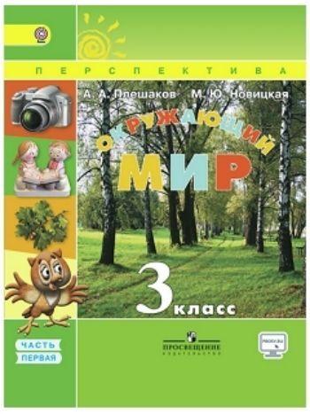 Купить Окружающий мир. 3 класс. Учебник в 2-х частях в Москве по недорогой цене