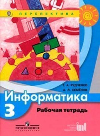 Купить Информатика. 3 класс. Рабочая тетрадь в Москве по недорогой цене
