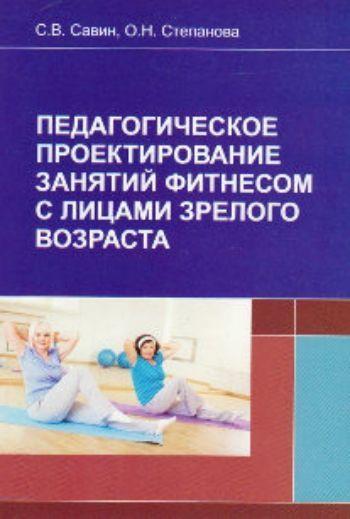 Купить Педагогическое проектирование занятий фитнесом с лицами зрелого возраста в Москве по недорогой цене