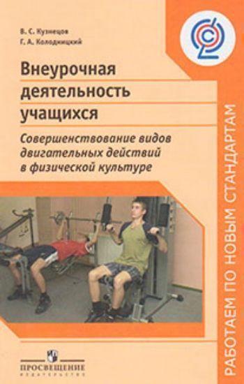 Купить Внеурочная деятельность учащихся. Совершенствование видов двигательных действий в физической культуре в Москве по недорогой цене