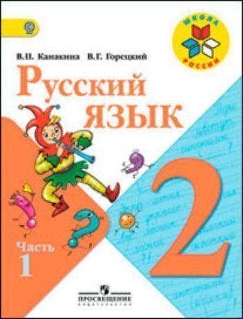 Купить Русский язык. 2 класс. Учебник в 2-х частях в Москве по недорогой цене