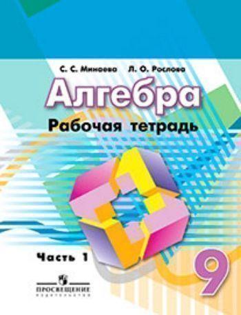 Купить Алгебра. 9 класс. Рабочая тетрадь в 2-х частях к учебнику Г.В. Дорофеева в Москве по недорогой цене