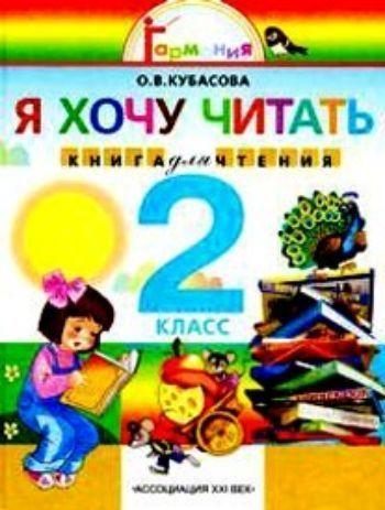 Купить Литературное чтение. Я хочу читать. 2 класс. Книга для чтения в Москве по недорогой цене