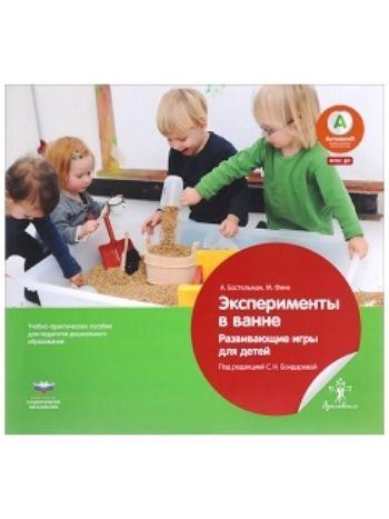 Купить Эксперименты в ванне. Развивающие игры для детей. Учебно-практическое пособие для педагогов дошкольного образования в Москве по недорогой цене