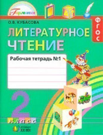 Купить Литературное чтение. 2 класс. Рабочая тетрадь в 2-х частях. ФГОС в Москве по недорогой цене