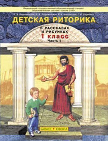 Купить Детская риторика в рассказах и рисунках. 1 класс. Учебная тетрадь в 2-х частях в Москве по недорогой цене