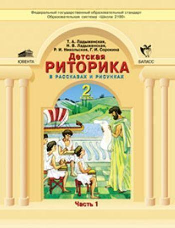 Купить Детская риторика в рассказах и рисунках. 2 класс. Учебная тетрадь в 2-х частях в Москве по недорогой цене