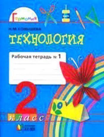 Купить Технология. 2 класс. Рабочая тетрадь в 2-х частях в Москве по недорогой цене