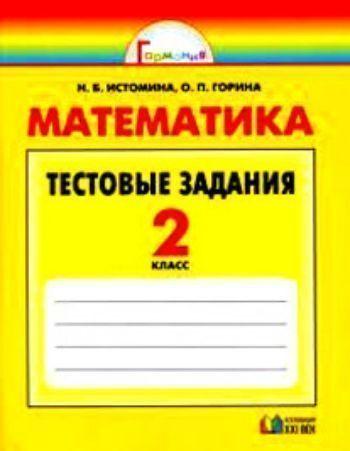 Купить Математика. 2 класс. Тестовые задания в Москве по недорогой цене