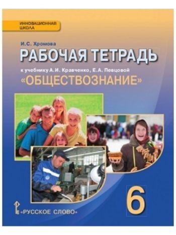 Купить Обществознание. 6 класс. Рабочая тетрадь в Москве по недорогой цене