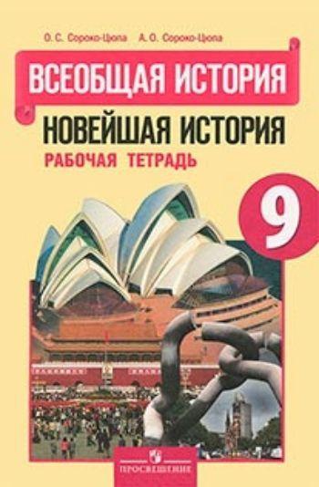 Купить Всеобщая история. Новейшая история. 9 класс. Рабочая тетрадь в Москве по недорогой цене