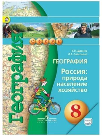 Купить География. Россия: природа