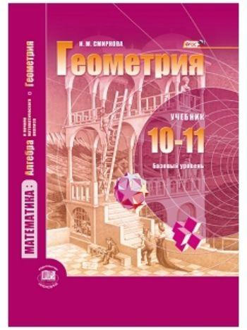 Купить Геометрия. 10-11 классы. Учебник. Базовый уровень в Москве по недорогой цене