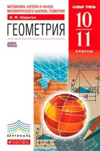 Купить Геометрия. 10-11 классы. Учебник в Москве по недорогой цене