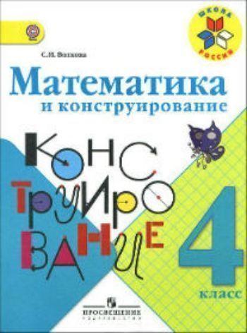 Купить Математика и конструирование. 4 класс в Москве по недорогой цене