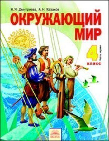 Купить Окружающий мир. 4 класс. Учебник в 2-х частях в Москве по недорогой цене