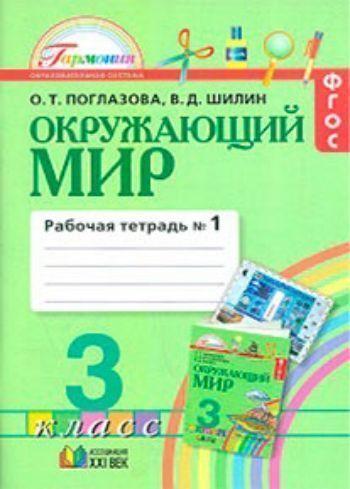 Купить Окружающий мир. 3 класс. Рабочая тетрадь в 2-х частях. ФГОС в Москве по недорогой цене