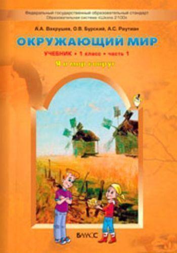 Купить Окружающий мир: Я и мир вокруг. 1 класс.  Учебник в 2-х частях. ФГОС в Москве по недорогой цене