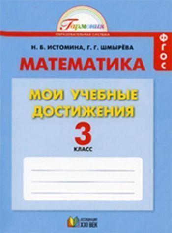 Купить Математика. 3 класс. Мои учебные достижения. Контрольные работы в Москве по недорогой цене