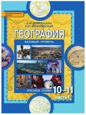 Купить География. 10-(11) класс. Учебник в 2-х частях в Москве по недорогой цене