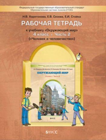Купить Окружающий мир: Человек и человечество. 4 класс  Рабочая тетрадь в Москве по недорогой цене