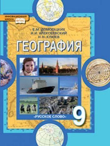 Купить География. Население и хозяйство. 9 класс. Учебник в Москве по недорогой цене
