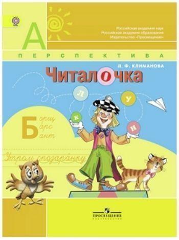 Купить Читалочка. 1 класс. Дидактический материал в Москве по недорогой цене