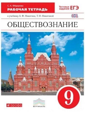 Купить Обществознание. 9 класс. Рабочая тетрадь в Москве по недорогой цене