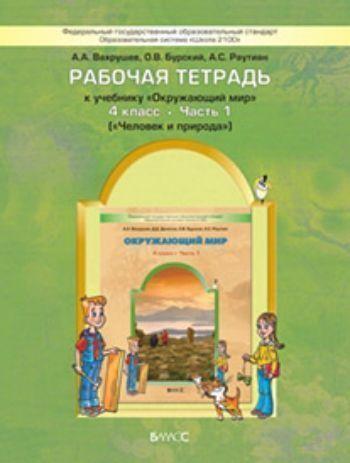 Купить Окружающий мир: Человек и природа. 4 класс. Рабочая тетрадь в Москве по недорогой цене
