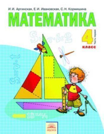 Купить Математика. 4 класс. Учебник в 2-х частях в Москве по недорогой цене