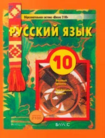Купить Русский язык. 10 класс. Учебник в Москве по недорогой цене