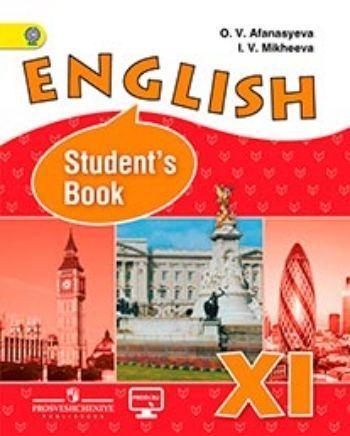 Купить Английский язык. 11 класс Учебник. Углубленный уровень в Москве по недорогой цене