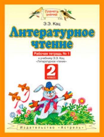 Купить Литературное чтение. 2 класс. Рабочая тетрадь в 2-х частях в Москве по недорогой цене