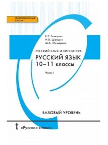 Купить Русский язык. 10-11 классы. Учебник в 2-х частях в Москве по недорогой цене