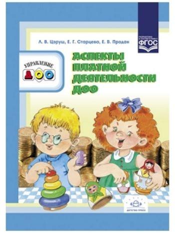 Купить Аспекты платной деятельности ДОО в Москве по недорогой цене