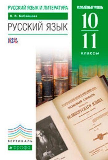 Купить Русский язык. 10-11 классы. Учебник. Углубленный уровень в Москве по недорогой цене