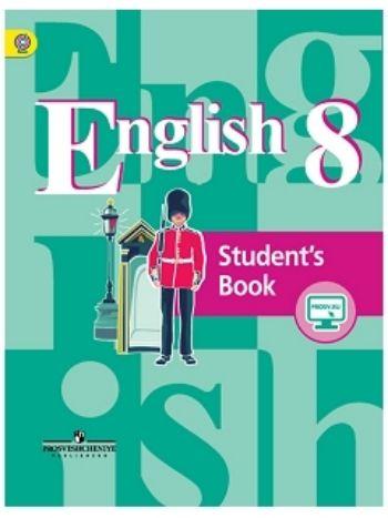 Купить Английский язык. 8 класс. Учебник в Москве по недорогой цене