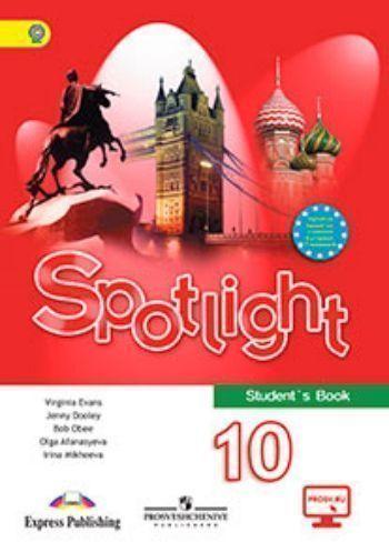 Купить Английский язык. Английский в фокусе (Spotlight). 10 класс. Учебник в Москве по недорогой цене