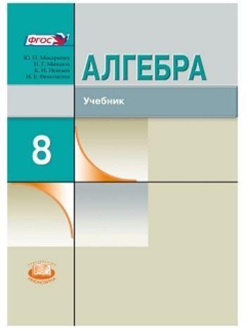 Купить Алгебра. 8 класс. Учебник для ОУ с углубленным изучением математики в Москве по недорогой цене