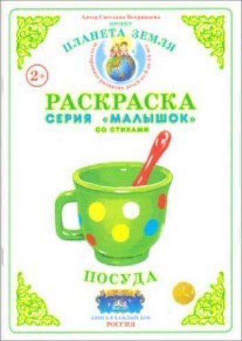 """Купить Раскраска """"Посуда"""" в Москве по недорогой цене"""