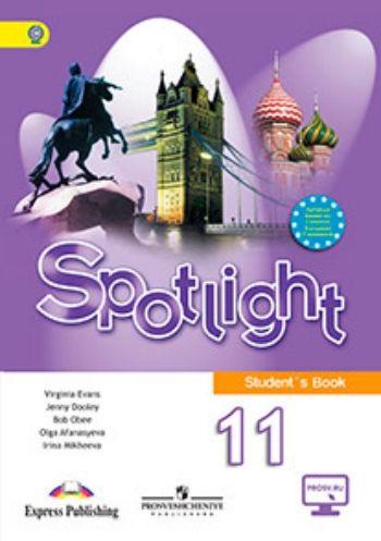 Купить Английский язык. Английский в фокусе (Spotlight). 11 класс. Учебник в Москве по недорогой цене