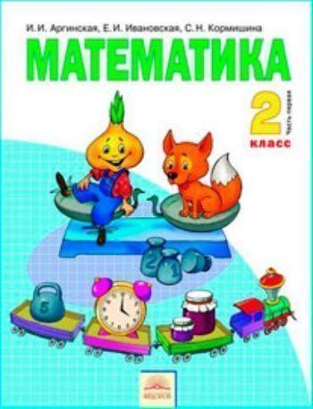 Купить Математика. 2 класс. Учебник в  2-х частях. ФГОС в Москве по недорогой цене