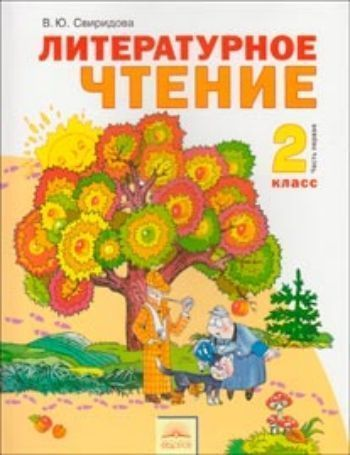 Купить Литературное чтение. 2 класс. Учебник в 2-х частях. ФГОС в Москве по недорогой цене
