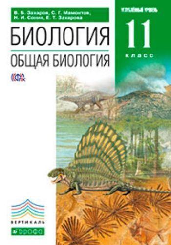 Купить Биология. Общая биология. 11 класс. Учебник. Углубленный уровень в Москве по недорогой цене